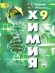 Химия 9 кл. Учебник с online поддержкой